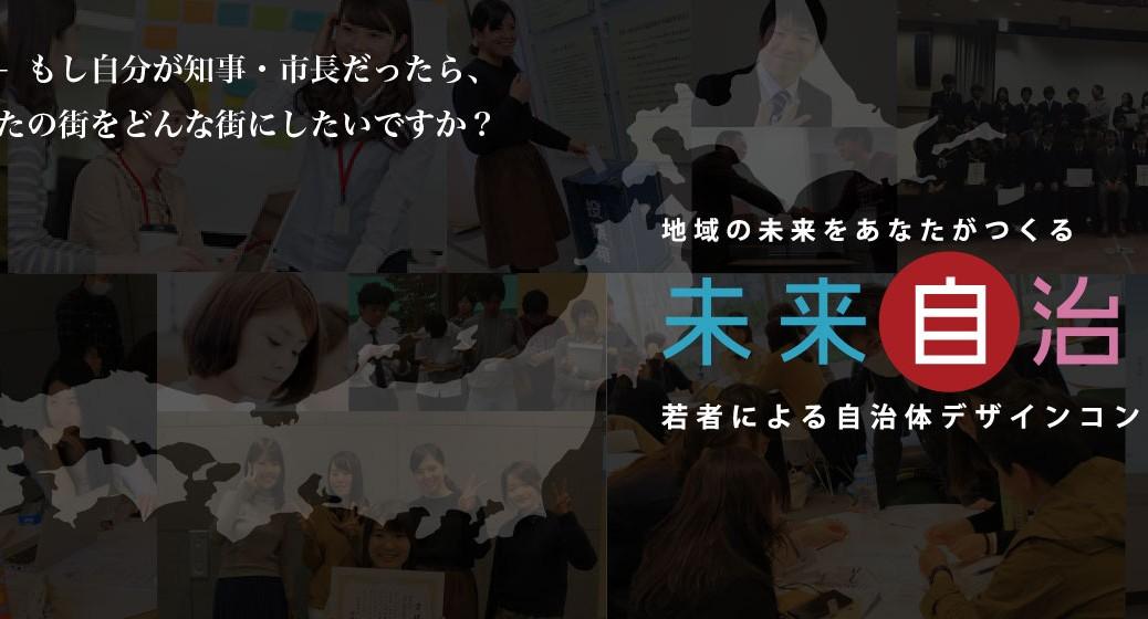 top_miraijichitai01