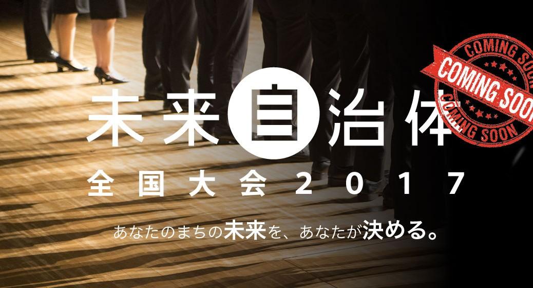 top_miraijichitaizenkokutaikai17