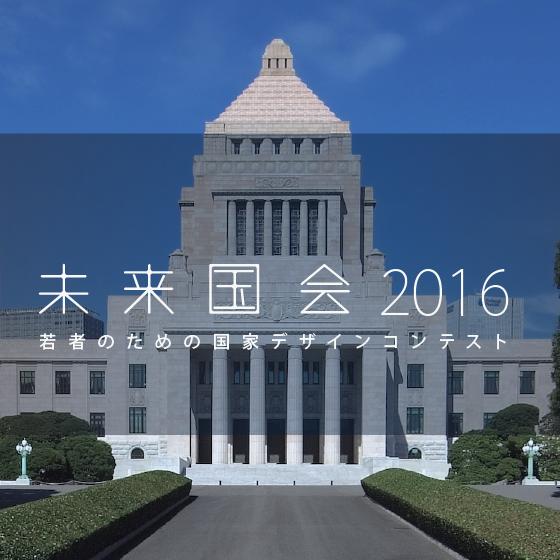 bnr_miraikokkai2016