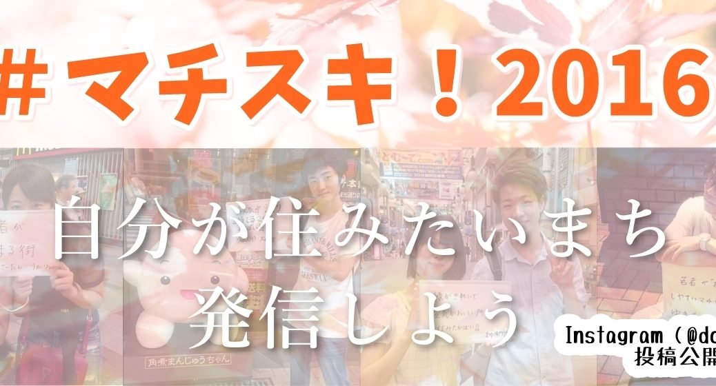 top_machisuki3i