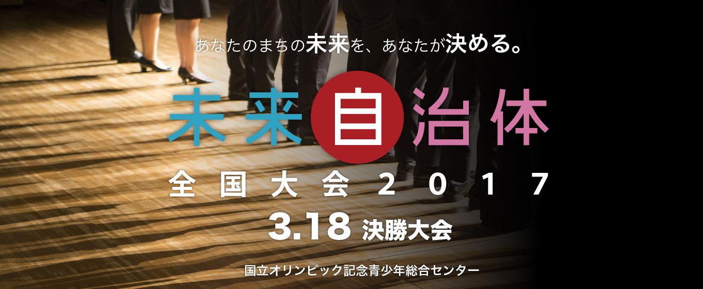 top_miraijichitaizenkokutaikai17-3