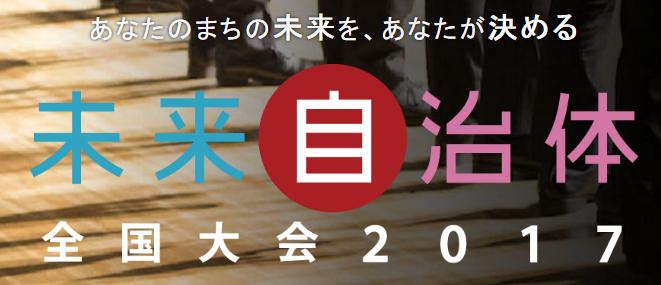 miraijichitaizenkokutaikai (お知らせ用)