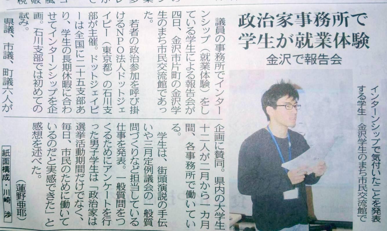 中間報告会@北陸中日新聞