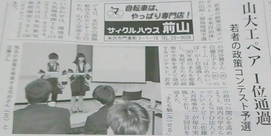 170307地域予選米澤新聞写真