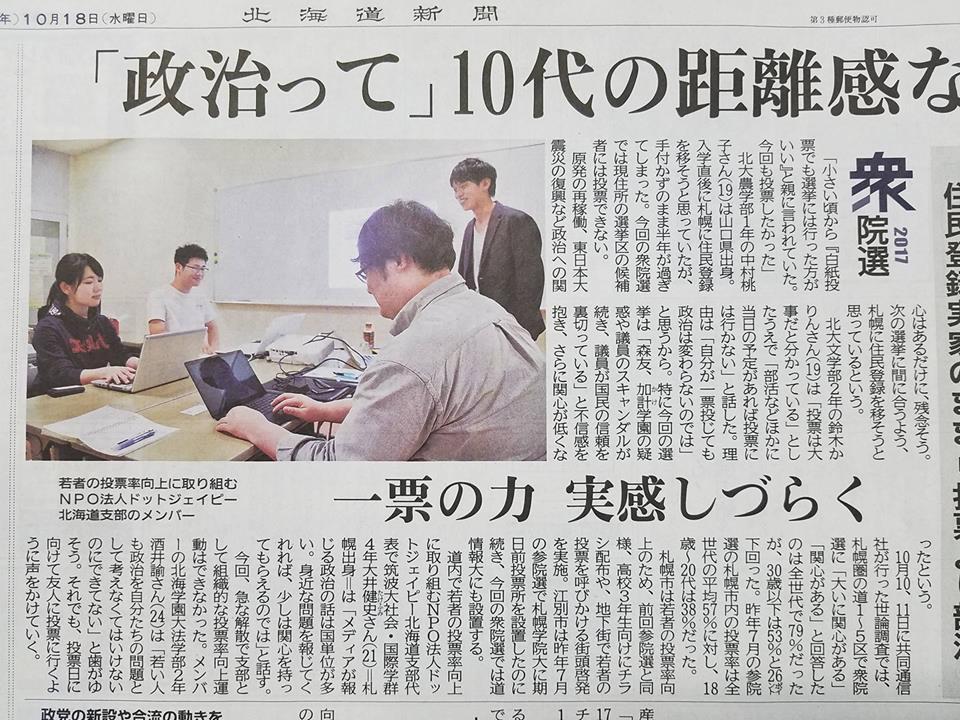 【北海道新聞】171018