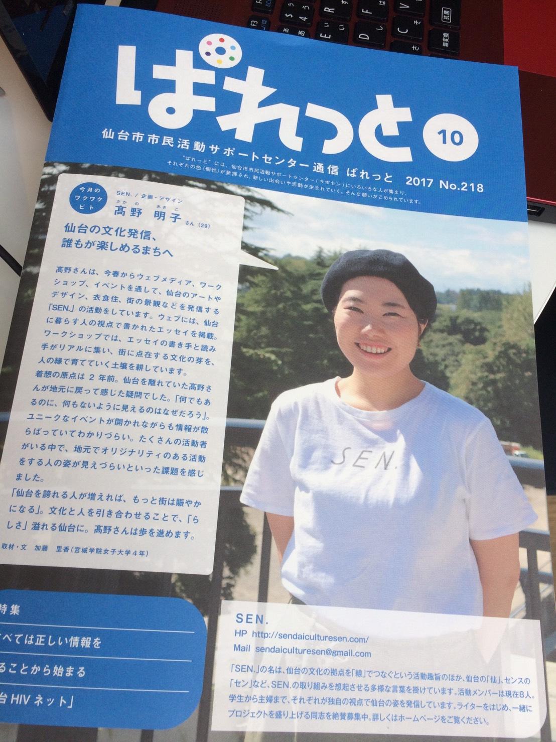 【40th宮城】仙台市市民活動サポートセンター「ぱれっと」①