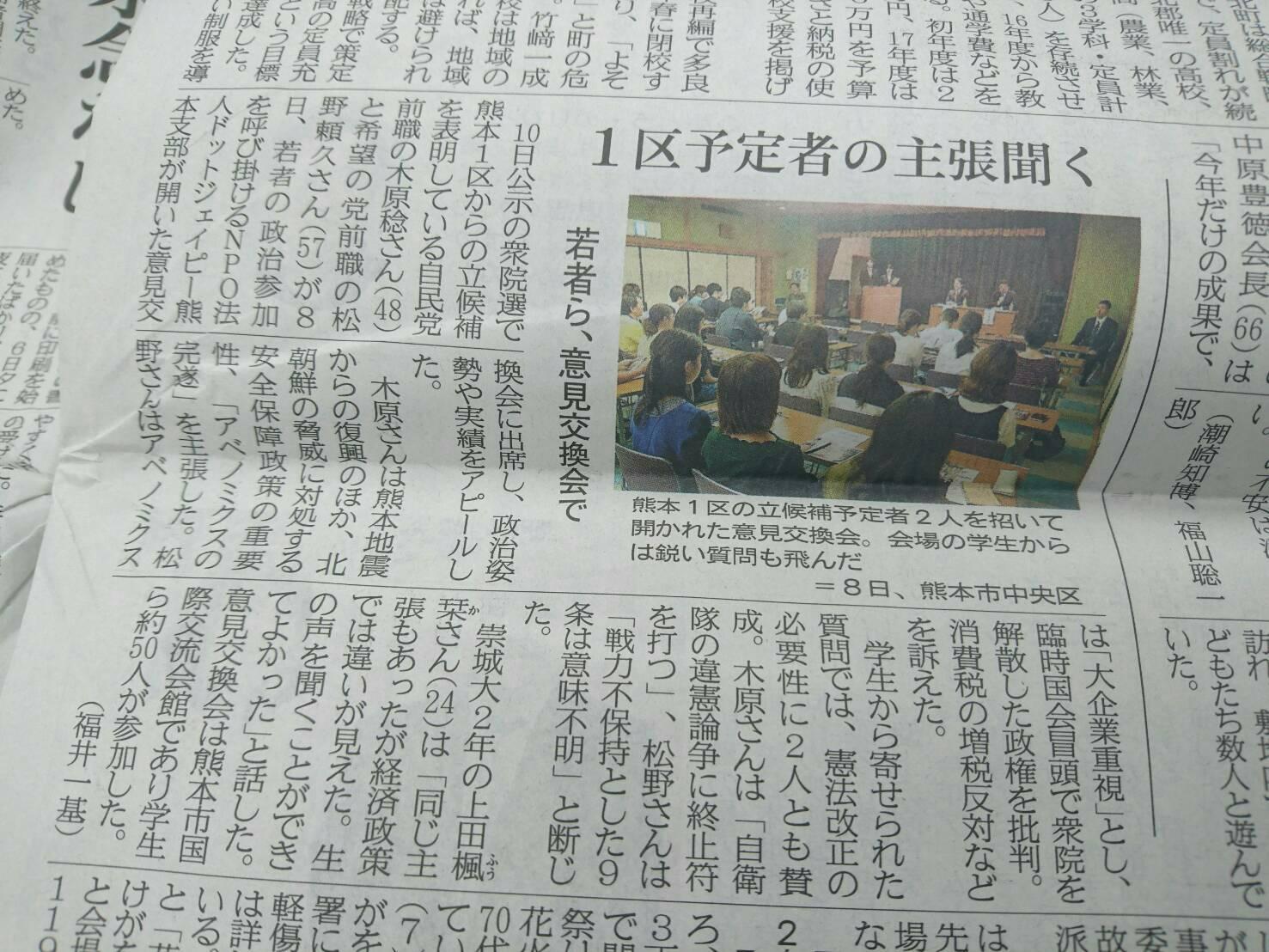 171009【40th熊本】【プロモ】掲載された記事