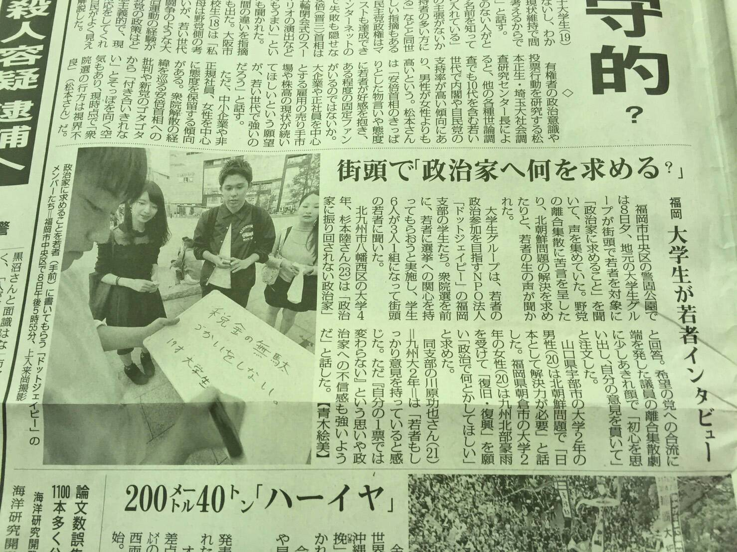 171018【福岡】毎日新聞