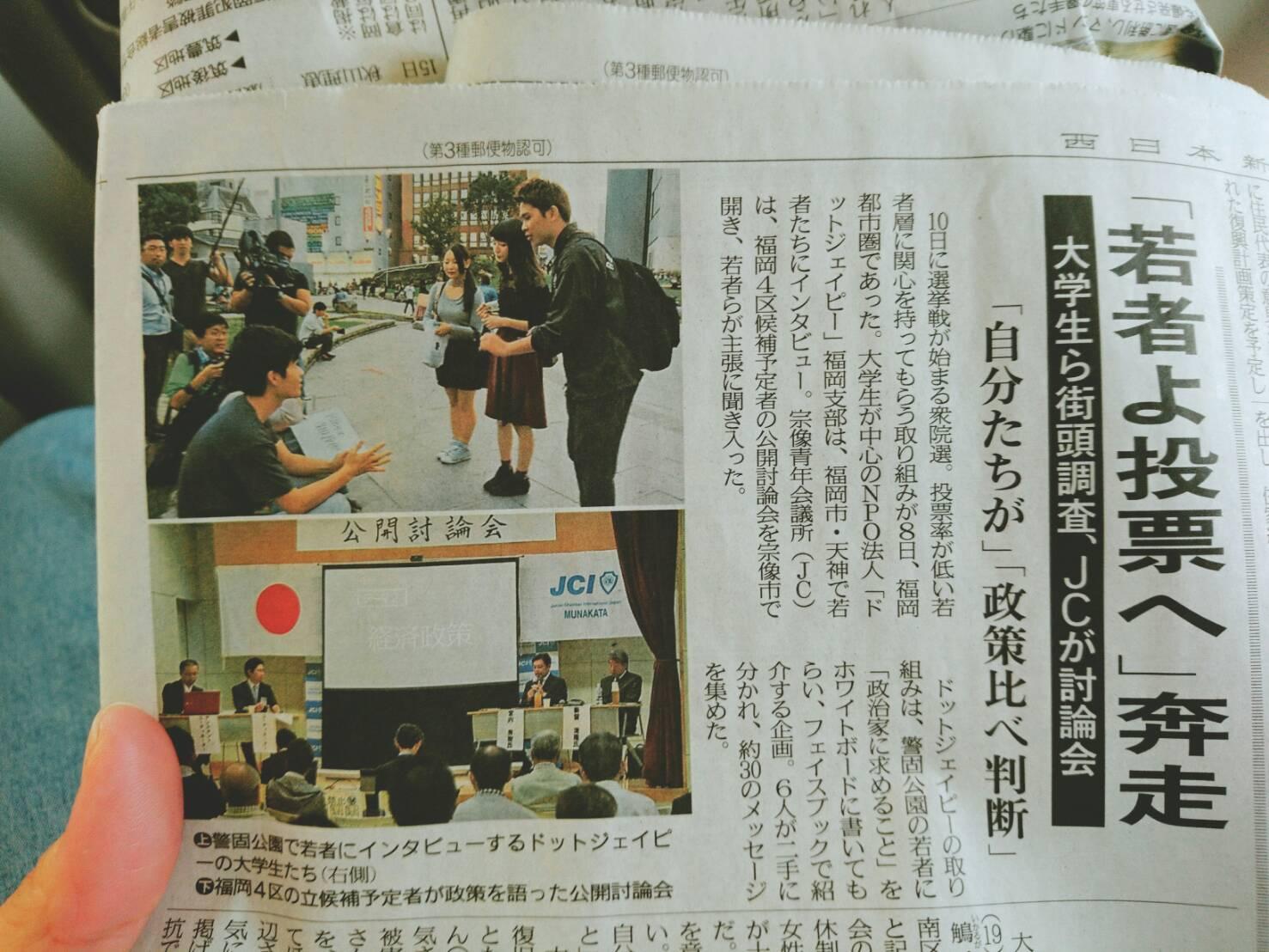 171018【福岡】西日本新聞