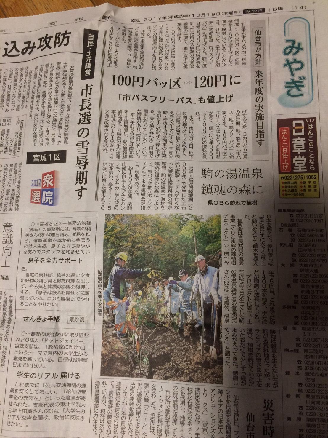 171019【40th宮城】河北新報