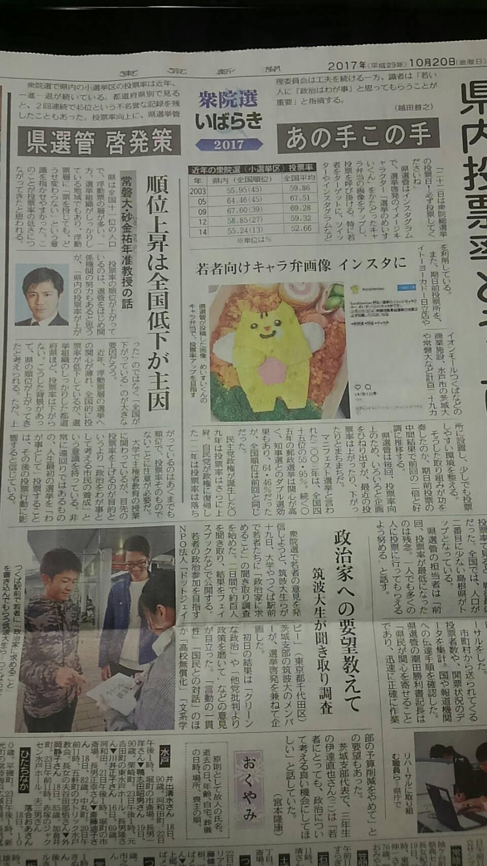 171020【40thつくば】東京新聞