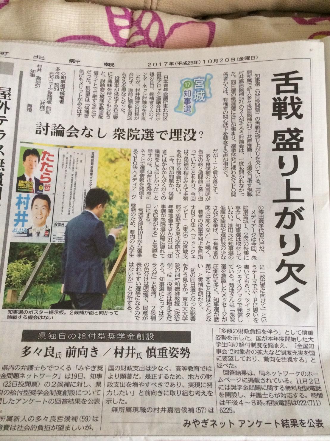 171020【40th宮城】河北新報