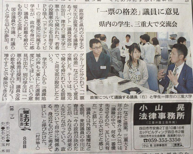 180523【41st 三重】朝日新聞①