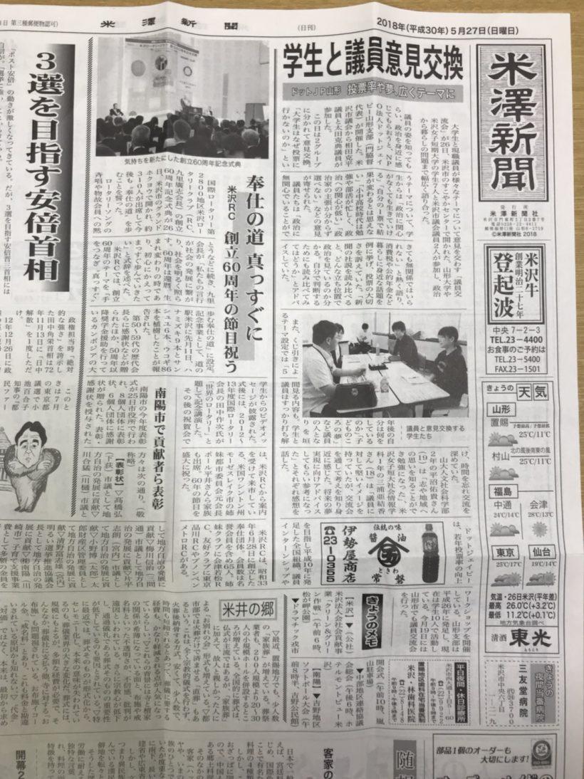 0612【41st山形】米澤新聞①