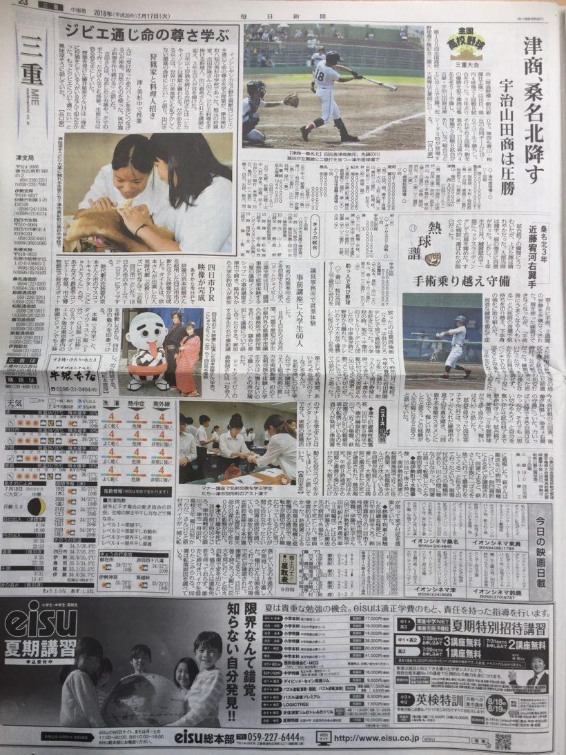 180717【41st 三重】毎日新聞②