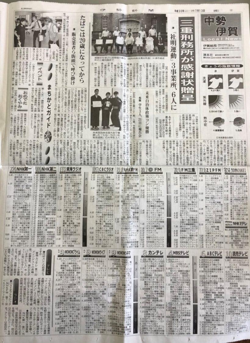20180715【41st 三重】伊勢新聞②
