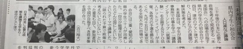 20180716【41st 三重】中日新聞①