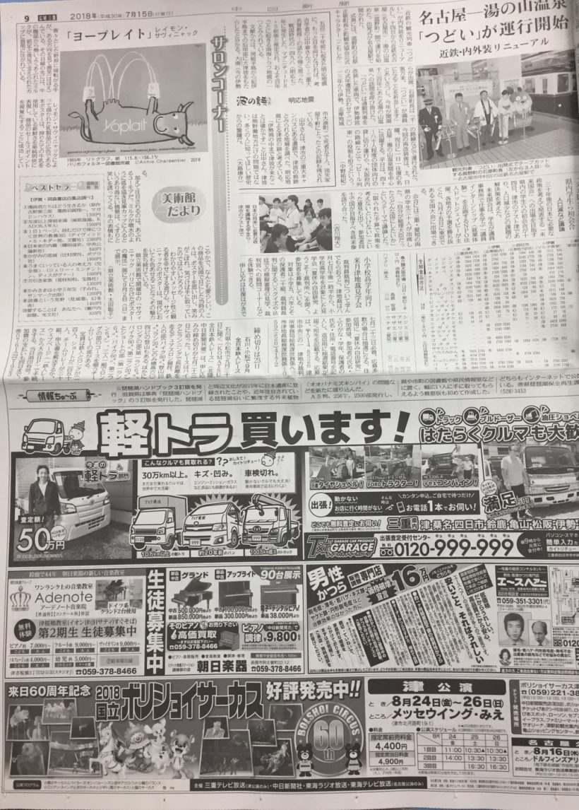 20180716【41st 三重】中日新聞②
