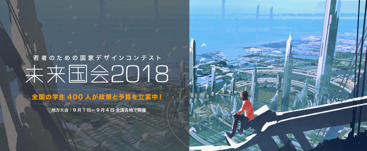 top_miraikokkai2018_1