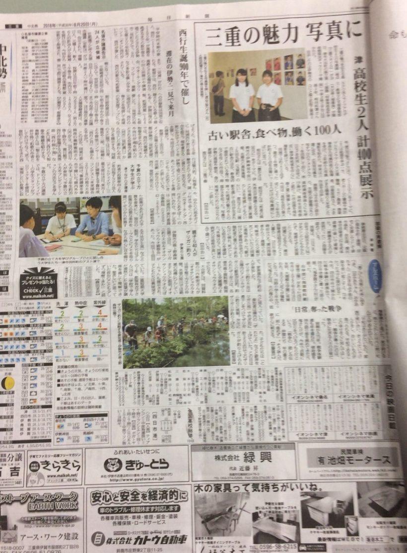 180824【41st三重】毎日新聞①