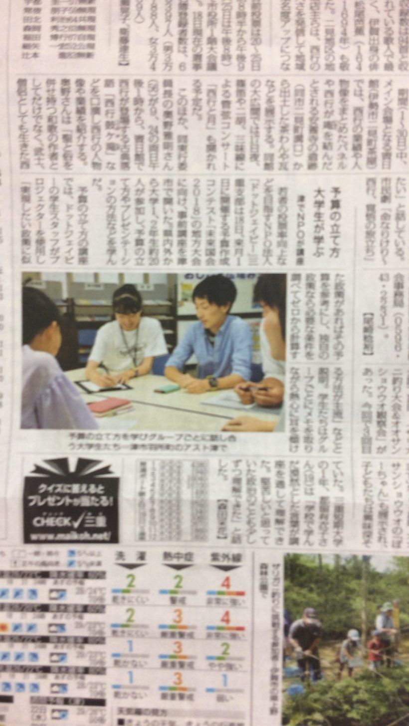 180824【41st三重】毎日新聞②